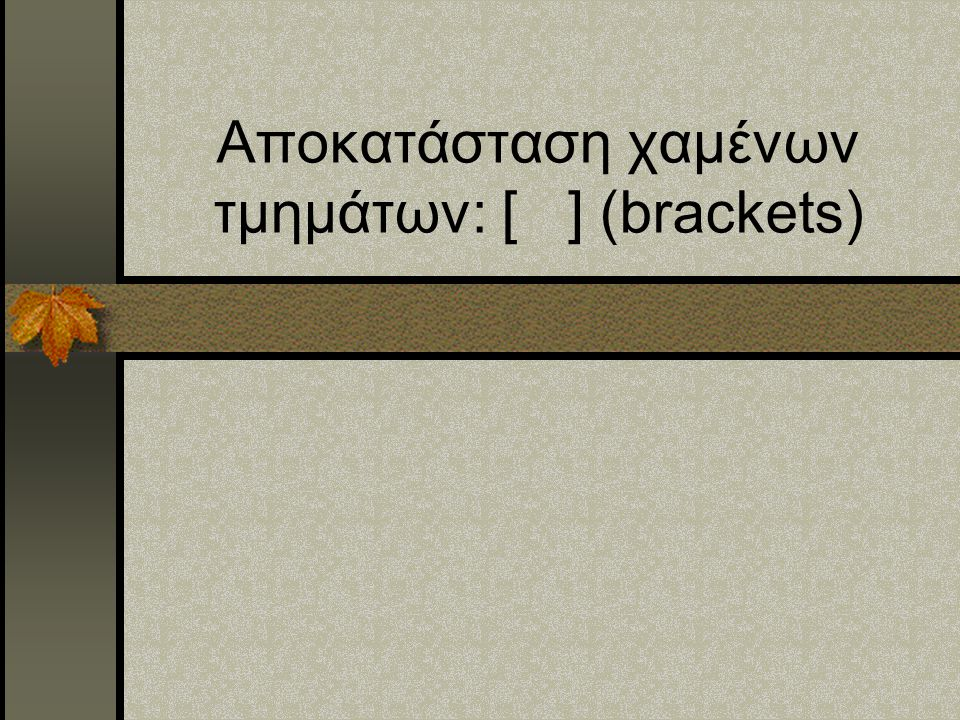 Αποκατάσταση χαμένων τμημάτων: [ ] (brackets)